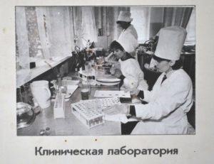 Клініка