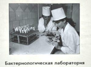 Баклабораторія